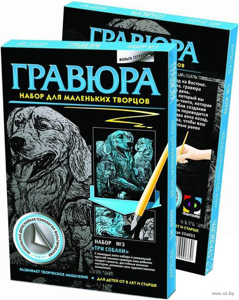 "Гравюра ""Три собаки"" (синяя)"