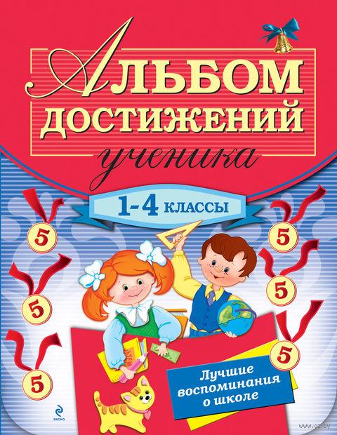 Альбом достижений ученика: 1-4 классы. Галина Дорофеева