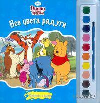 Винни и его друзья. Все цвета радуги (+ краски) — фото, картинка
