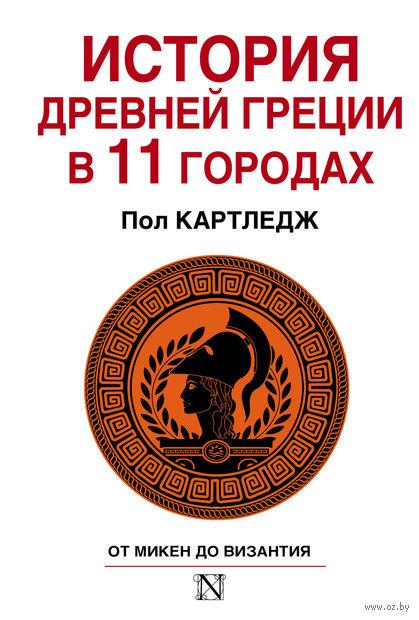 История Древней Греции в 11 городах. Пол Картледж