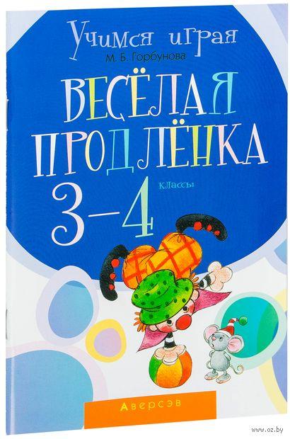 Веселая продленка. 3-4 классы. Мария Горбунова