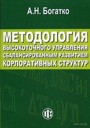Методология высокоточного управления сбалансированным развитием корпоративынх структур. Алексей Богатко