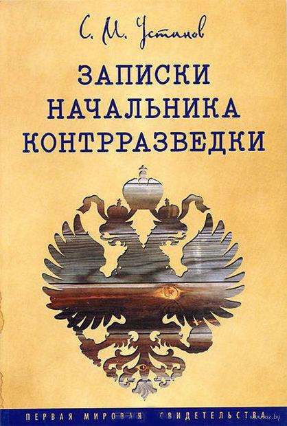 Записки начальника контрразведки. Сергей Устинов