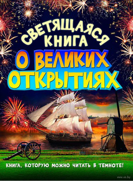 Светящаяся книга о великих открытиях. Тамара Стадольникова