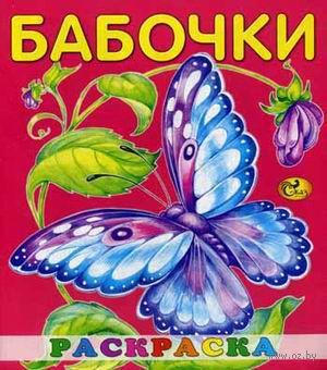 Бабочка. Ракраска — фото, картинка