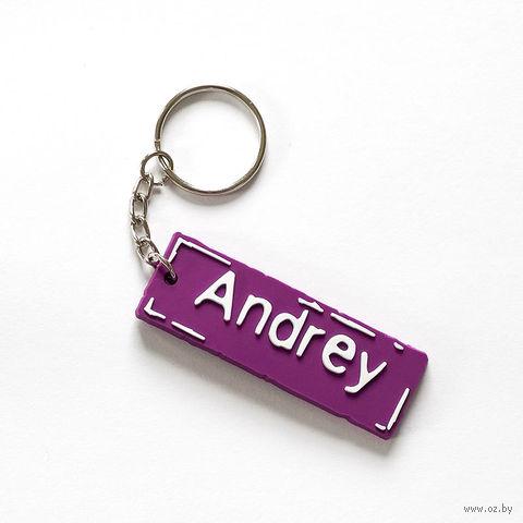 """Брелок Name Is """"ANDREY"""""""