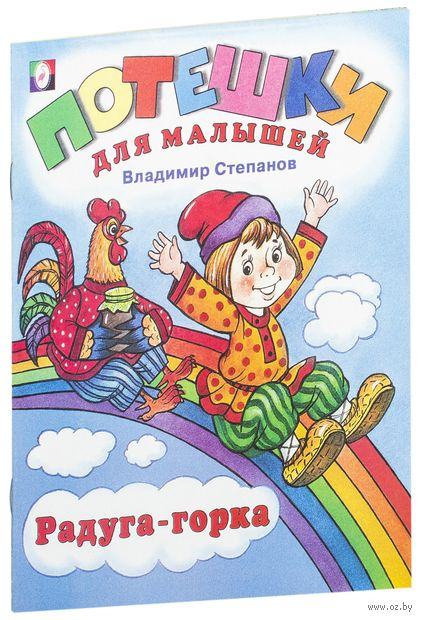 Радуга-горка. Юрий Кушак
