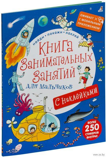 Книга занимательных занятий для мальчиков — фото, картинка