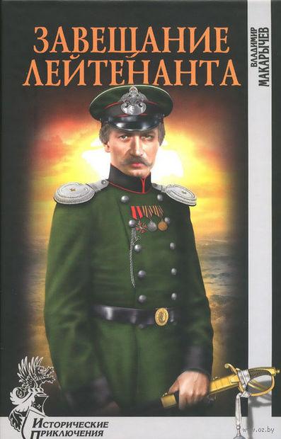 Завещание лейтенанта. Владимир Макарычев