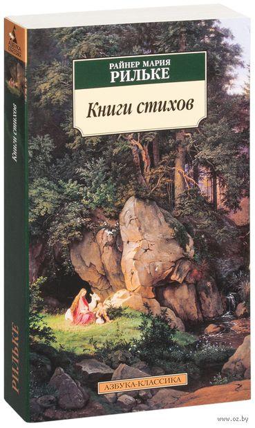 Книги стихов. Райнер Рильке