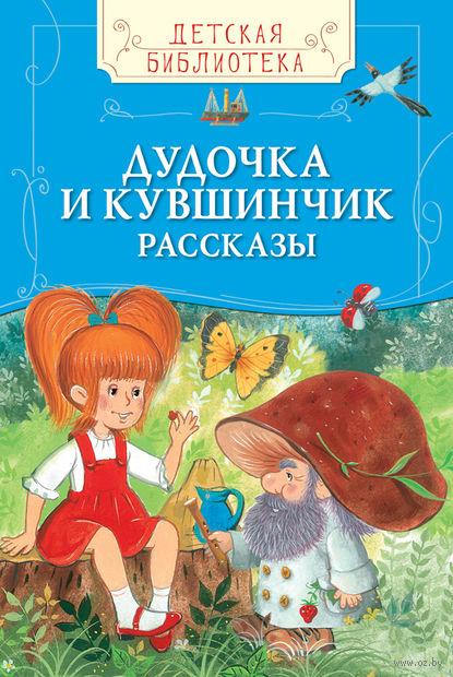 Дудочка и кувшинчик. Рассказы. Валентин Катаев