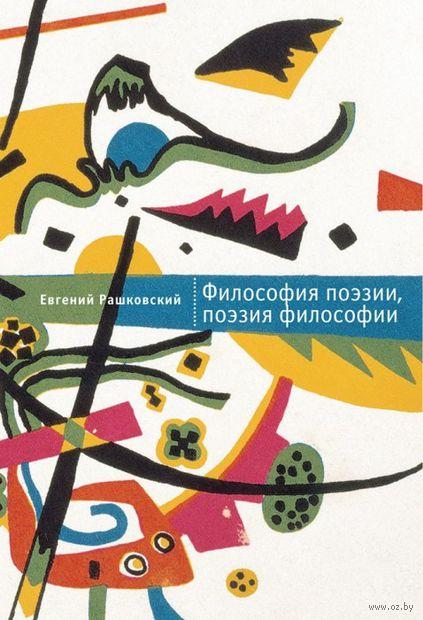 Философия поэзии, поэзия философии. Е. Рашковский