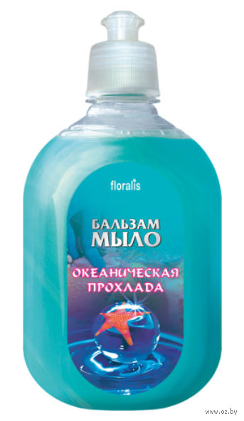 """Жидкое мыло """"Океаническая прохлада"""" (580 мл)"""