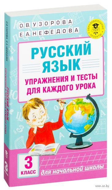 Русский язык. Упражнения и тесты для каждого урока. 3 класс. Ольга Узорова, Елена Нефедова