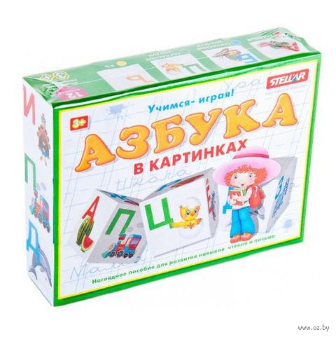 """Кубики """"Азбука в картинках"""" (12 шт.; арт. 00715) — фото, картинка"""
