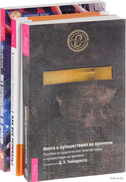 Как все успевать? Йога путешествия во времени. Книга о путешествиях во времени (комплект из 3-х книг) — фото, картинка