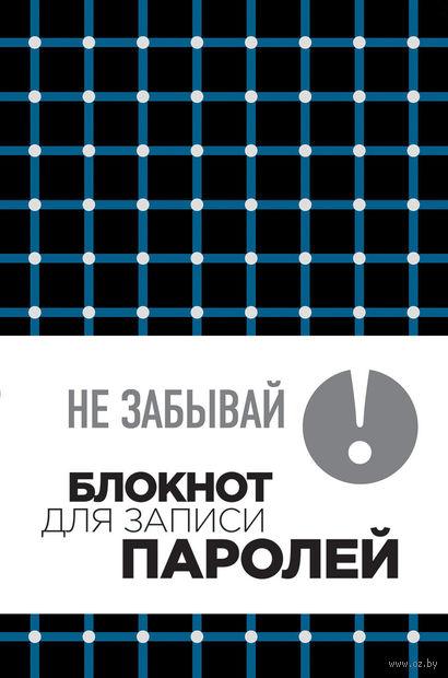 """Блокнот """"Не забывай! Книга для записи паролей"""" (А6; клетка) — фото, картинка"""