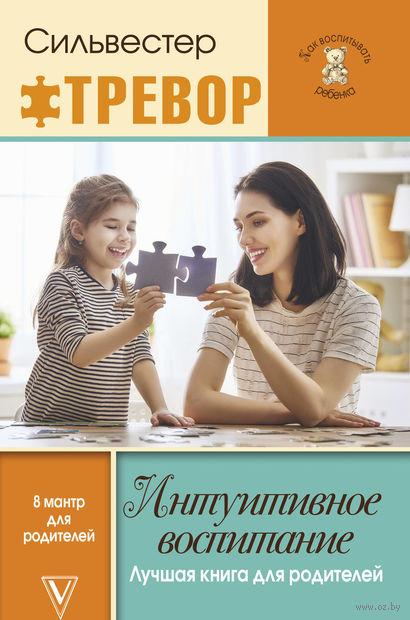 Интуитивное воспитание: лучшая книга для родителей — фото, картинка