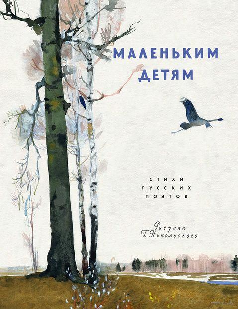 Маленьким детям. Стихи русских поэтов — фото, картинка