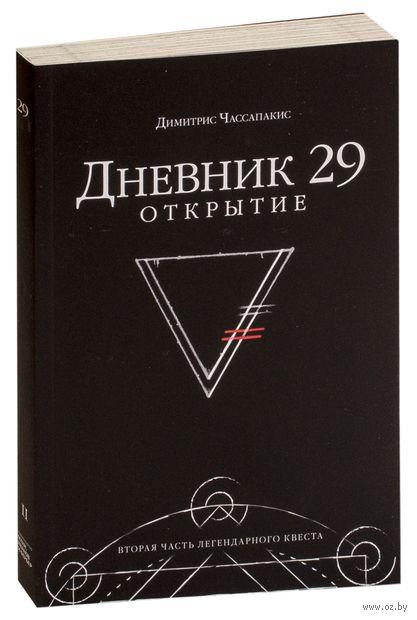 Дневник 29. Открытие — фото, картинка