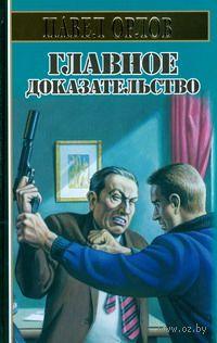 Главное доказательство. Павел Орлов