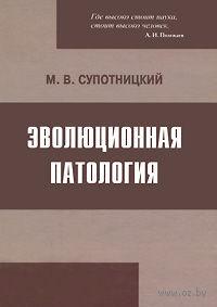 Эволюционная патология. Михаил Супотницкий