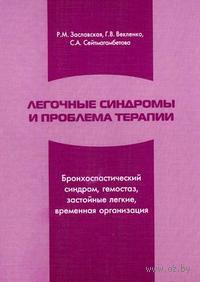 Легочные синдромы и проблема терапии. Р. Заславская, Г. Векленко, С. Сейтмагамбетова