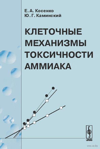 Клеточные механизмы токсичности аммиака — фото, картинка