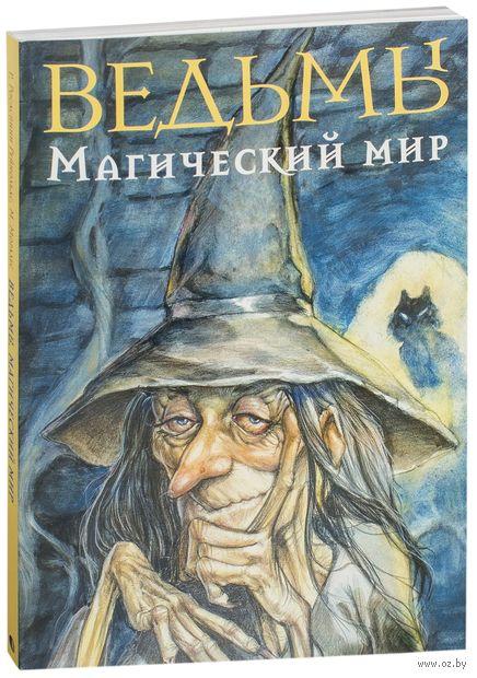 Ведьмы. Магический мир — фото, картинка
