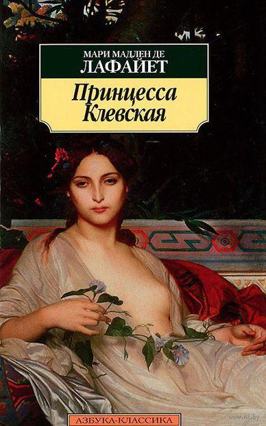 Принцесса Клевская — фото, картинка