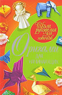 Оригами для начинающих — фото, картинка