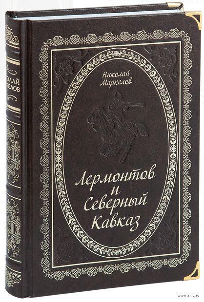 Лермонтов и Северный Кавказ. Николай Маркелов