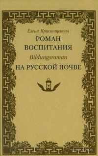 Роман воспитания Bildungsroman на русской почве. Е. Краснощекова