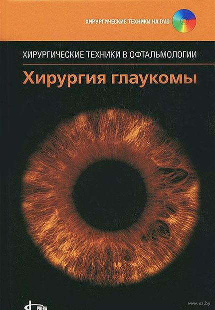 Хирургия глаукомы (+ DVD)