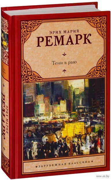 Тени в раю. Эрих Мария  Ремарк