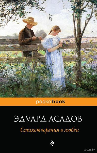 Стихотворения о любви (м). Эдуард Асадов