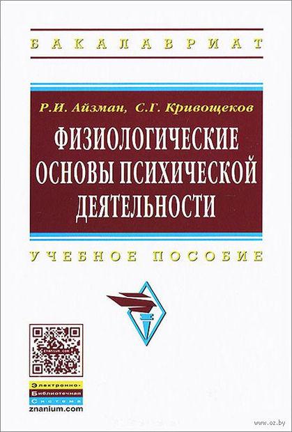 Физиологические основы психической деятельности. Роман Айзман, Сергей Кривощеков