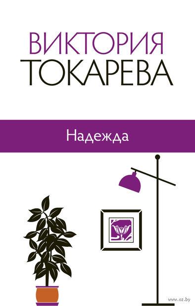 Надежда. Виктория Токарева