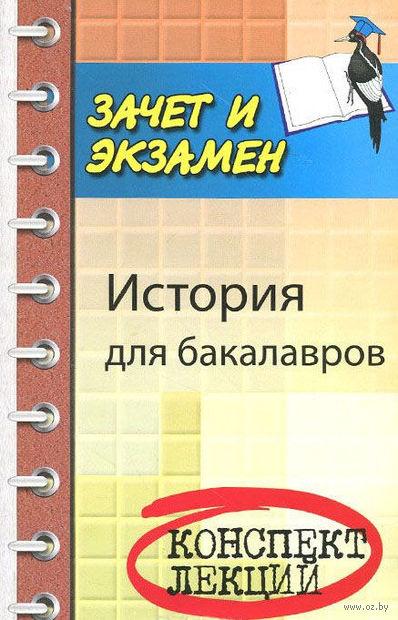 История для бакалавров. Сергей Самыгин, Петр Самыгин, В. Шевелев