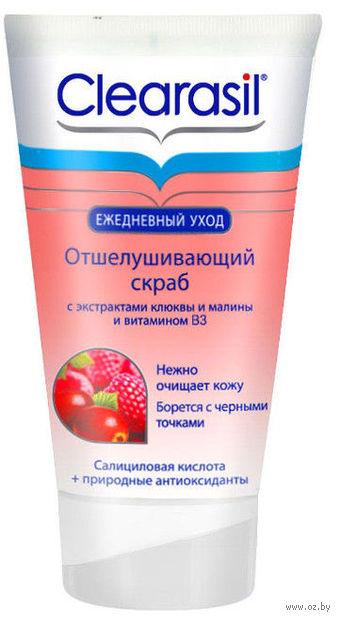 """Cкраб Clearasil """" С экстрактами клюквы и малины и витамином В3. Отшелушивающий"""" (150 мл)"""