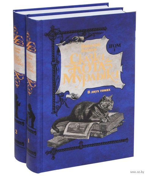 Сказки Кота-Мурлыки (комплект из 2 книг). Николай Вагнер