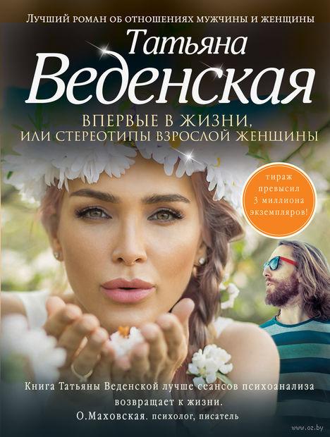 Впервые в жизни, или Стереотипы взрослой женщины (м). Татьяна Веденская