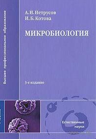Микробиология. Ирина Котова, Александр Нетрусов