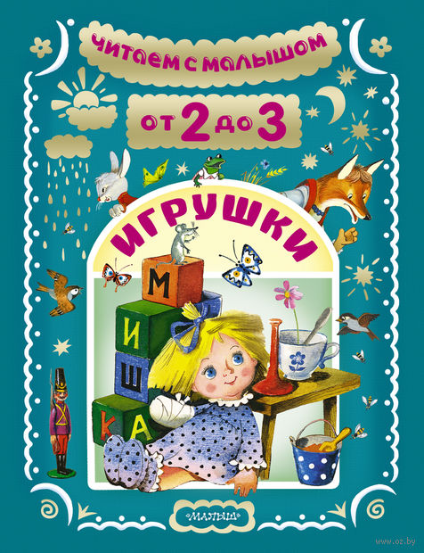 Читаем с малышом. От 2 до 3. Игрушки — фото, картинка