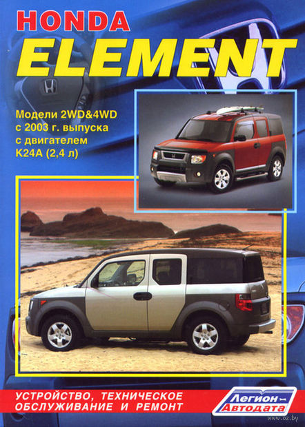 Honda Element с 2003 г. Устройство, техническое обслуживание и ремонт — фото, картинка