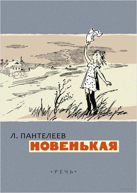 Новенькая. Леонид Пантелеев