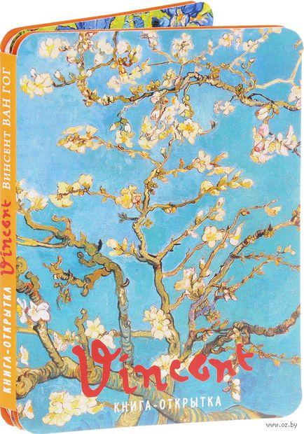 "Книга-открытка ""Винсент Ван Гог"" — фото, картинка"