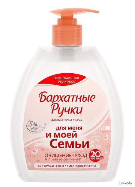 """Крем-мыло """"Для меня и моей семьи"""" (510 мл) — фото, картинка"""