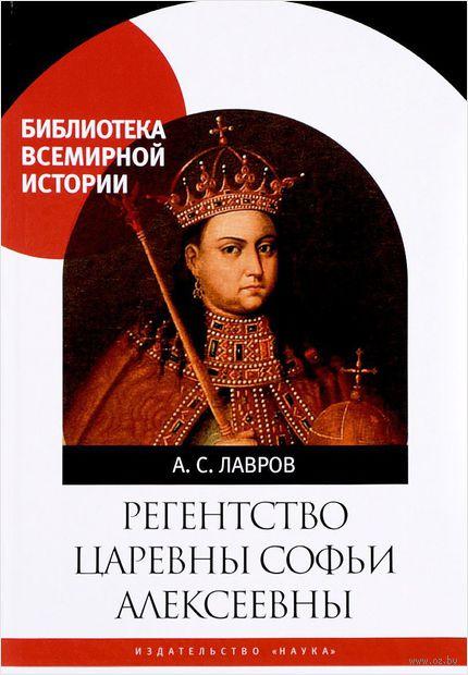 Регенство царевны Софьи Алексеевны — фото, картинка