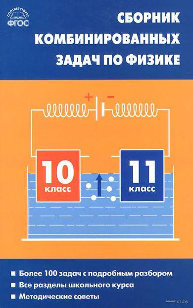 Физика. 10-11 классы. Сборник комбинированных задач — фото, картинка